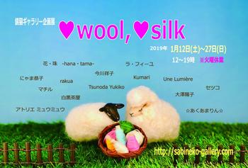 2019-love-wool-love-silk.out_-e1542434840239.jpg