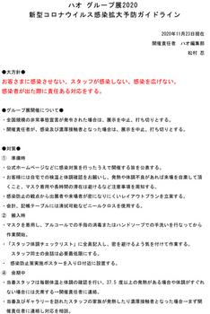 ハオグループ展感染防止対策ガイドライン11.23松村加筆修正-1.jpg