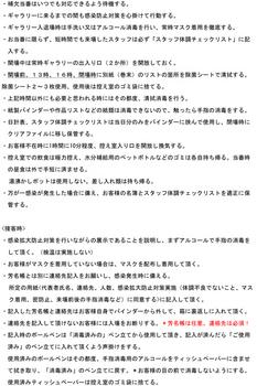 ハオグループ展感染防止対策ガイドライン11.23松村加筆修正-2.jpg
