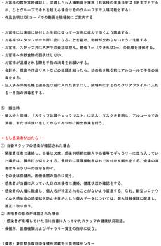 ハオグループ展感染防止対策ガイドライン11.23松村加筆修正-3.jpg