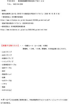 ハオグループ展感染防止対策ガイドライン11.23松村加筆修正-4.jpg